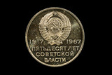 russia ussr coin poster