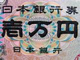 10000 yen inscription poster