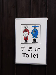 japan hakone toilet sign