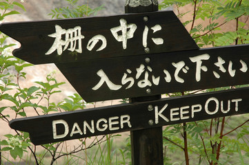 the warning in japanese