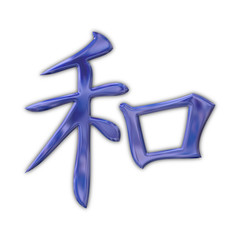 chinese ideogram for peace (with clipping path)