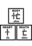 chinese words - busy is heart death(black & white) poster