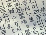 korean paper