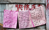 chinese characters written on pretty pink hanging paper poster