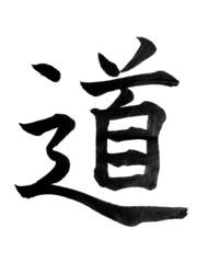 """kanji""""michi""""o""""do""""(strada)"""