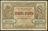 vintage currency. fifty armenian roubles, 1919 poster