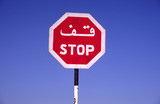 stop traffic sign with arab text poster