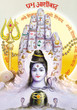 indian god shiv  or bhola nath
