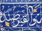ouzbekistan - calligraphie poster