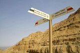 road sign in desert landscape in the dead sea region poster