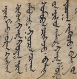 Mongolian script poster