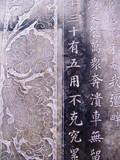 Pierre gravée calligraphiée, Chine poster