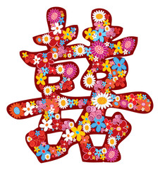 """flower chinese word """"hei""""  for chinese wedding"""