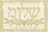 """Shalom"" in Hebrew illustration. Old grunge version"