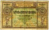 Money- 250 rouble,1919 year,Armenia. poster