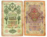 Old Russian money, 10 rouble banknote poster