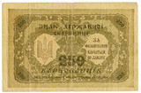 Two hundred fifty karbovanez bill of Ukraine, dun pattern