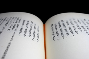 Close-up of a Chinese Buddhist Sutra on black background.