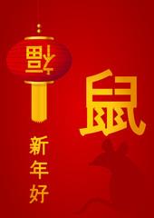 Nouvel an chinois : année du rat