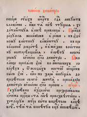 Page of a book for divene services in Church Slavonic language..