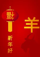 Nouvel an chinois : année de la chèvre