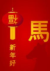 Nouvel an chinois : année du cheval