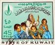 1960's Kuwait stamp