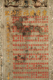 Old weathered Chinese stone tablet with chinese characters poster