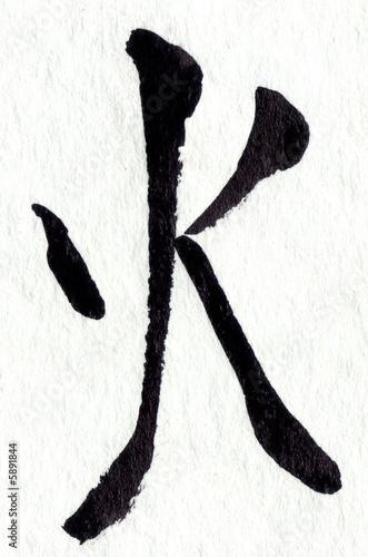 Feuer Auf Japanisch gamesageddon kalligraphy schwein in chinesische zodiac
