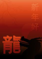 Nouvel an chinois : année du dragon