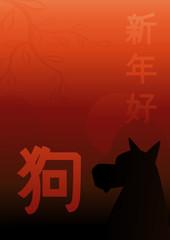Nouvel an chinois : année du chien