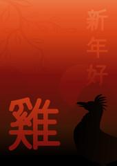 Nouvel an chinois : année du coq