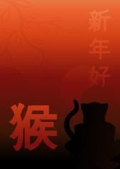 Nouvel an chinois : année du singe