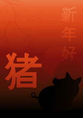 Nouvel an chinois : année du cochon