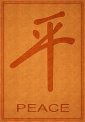 Paix en chinois