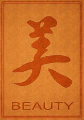 Beauté en chinois
