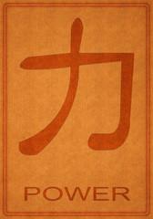 Puissance en chinois