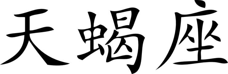 Skorpion - Sternzeichen - Chinesische Schrift
