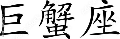 krebs sternzeichen chinesische schrift von fotoliafotoo lizenzfreier vektor 6783248 auf. Black Bedroom Furniture Sets. Home Design Ideas