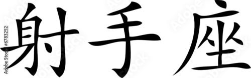 sch tze sternzeichen chinesische schrift stockfotos. Black Bedroom Furniture Sets. Home Design Ideas