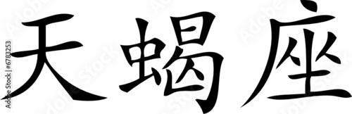 skorpion sternzeichen chinesische schrift stockfotos. Black Bedroom Furniture Sets. Home Design Ideas