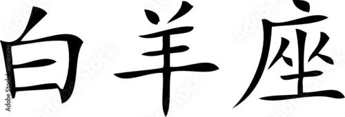 widder sternzeichen chinesische schrift stockfotos. Black Bedroom Furniture Sets. Home Design Ideas