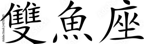 fische sternzeichen chinesische schrift stockfotos. Black Bedroom Furniture Sets. Home Design Ideas