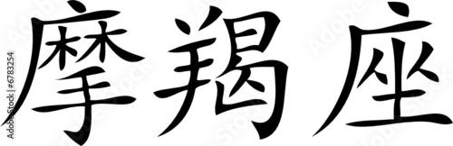 steinbock sternzeichen chinesische schrift. Black Bedroom Furniture Sets. Home Design Ideas