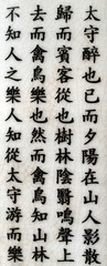 china hieroglyphic on ancient ceramic texture