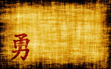 Chinese Calligraphy - Courage