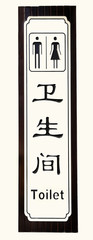 Toilet Sign -- in Chinese and English