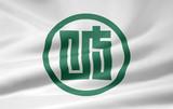 Flagge von Gifu - Japan poster