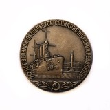 Medal - 70 years since Russian Revolution - ship side poster