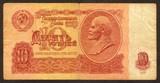 Ten Soviet roubles poster